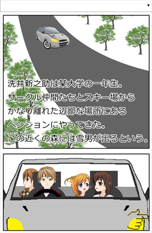 雪男の殺人 Game Screen Shot