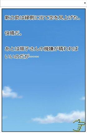 雪男の殺人 Game Screen Shot4