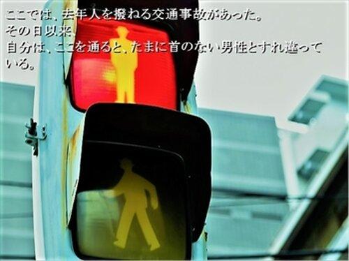 ホラー短編集 Game Screen Shot2