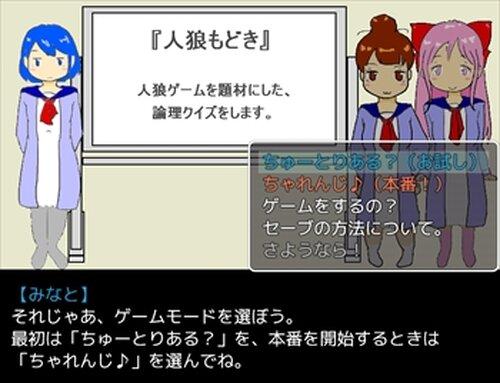 うそつきやろうよ! Game Screen Shot3