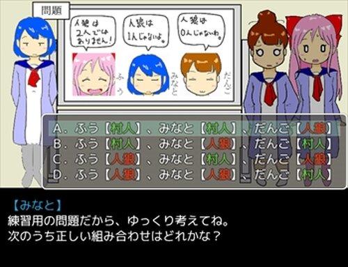 うそつきやろうよ! Game Screen Shot4