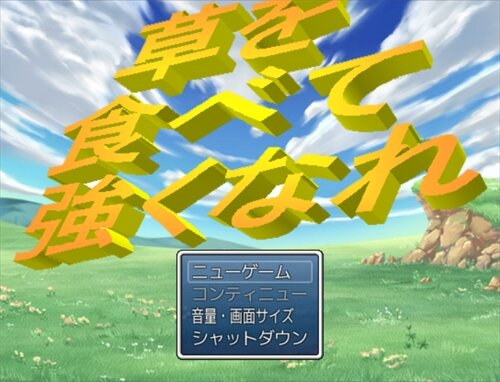 山にある薬草を取りに行くRPG Game Screen Shot