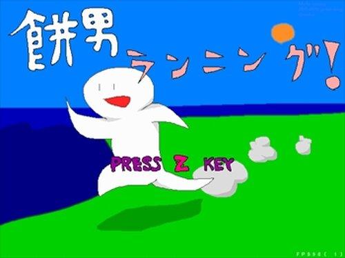 餅男ランニング! Game Screen Shots