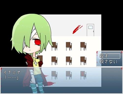 僕のナイフで君を助けたい Game Screen Shot5