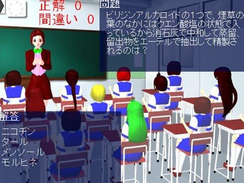 愛先生の激ムズクイズ Game Screen Shot1