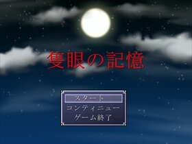 隻眼の記憶Ver1.10.2 Game Screen Shot2