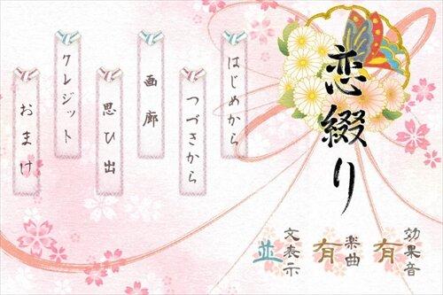 恋綴り Game Screen Shot1