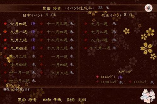 恋綴り Game Screen Shot3