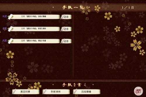 恋綴り Game Screen Shot5