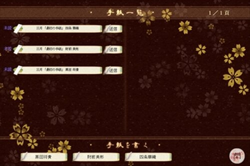 恋綴り Game Screen Shot5