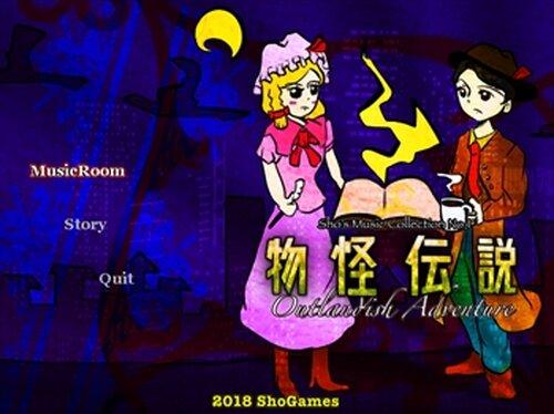 物怪伝説~Outlandish Adventure Game Screen Shot2