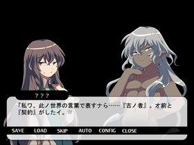 ダアトの神~abyss~ Game Screen Shot4