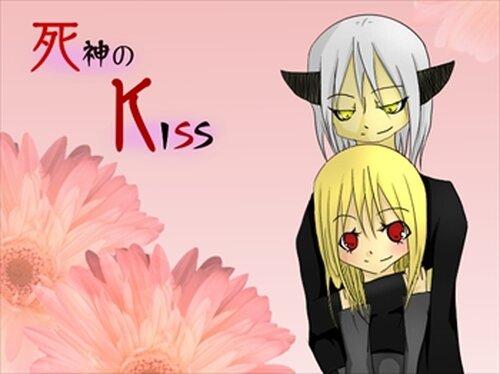 死神のKISS forブラウザ Game Screen Shot2