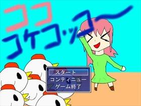 コココケコッコー Game Screen Shot2