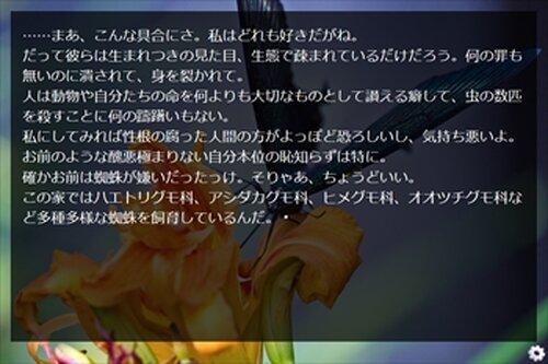皮膜の翅 Game Screen Shot2