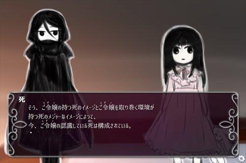 死と令嬢 Game Screen Shot1