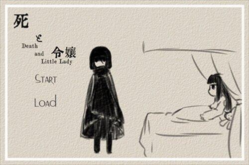 死と令嬢 Game Screen Shot2