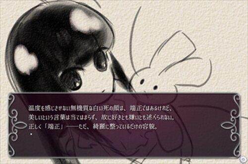 死と令嬢 Game Screen Shot3