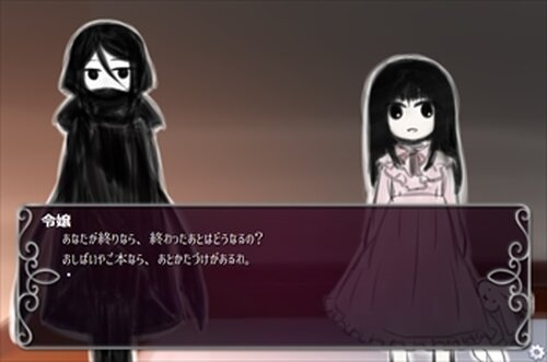 死と令嬢 Game Screen Shot5