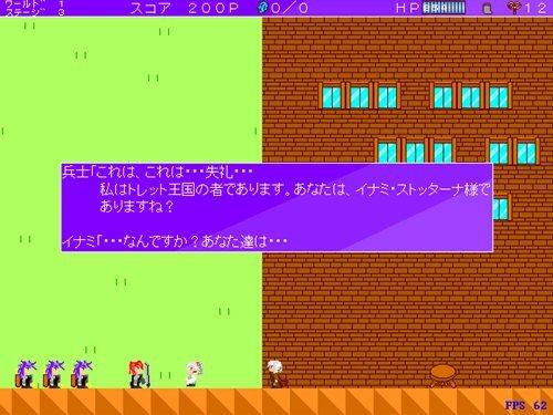 アコールの旅 神々の剣  前編  イージー版 Game Screen Shot1