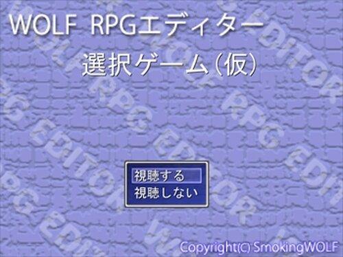 選択ゲーム(仮) Game Screen Shot3