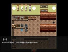 ツクモノガタリ~悪食鬼編~ Game Screen Shot5
