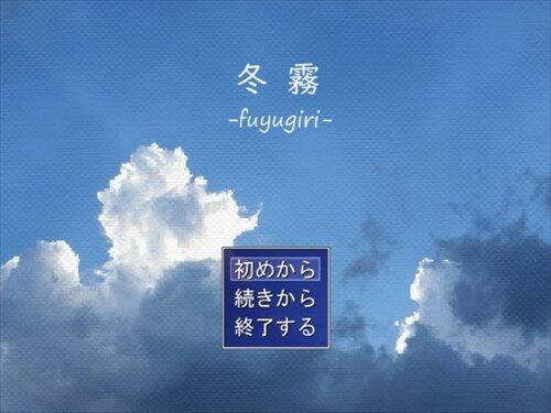 冬霧 -fuyugiri- Game Screen Shot1