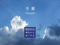 冬霧 -fuyugiri-