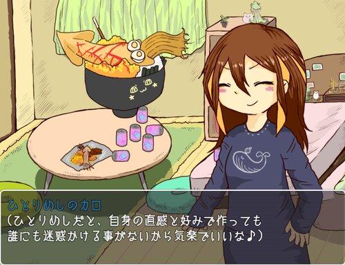シロクアライブ!ライト Game Screen Shot2