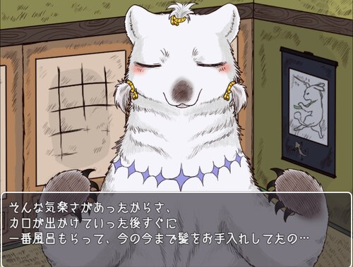 シロクアライブ!ライト Game Screen Shot3