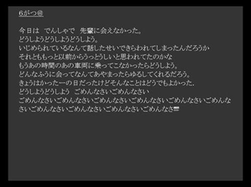 あの日のひとこと Game Screen Shot5