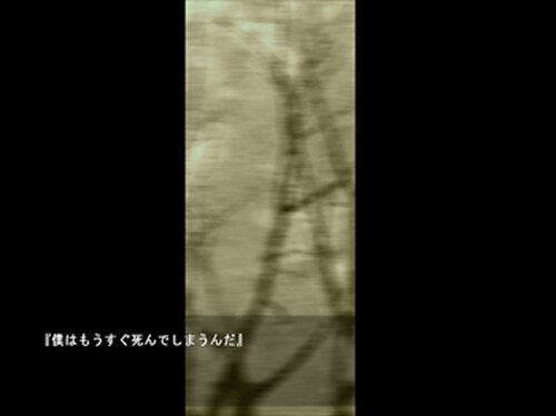 Serenade' Game Screen Shot2