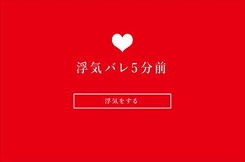 浮気バレ5分前 Game Screen Shot2