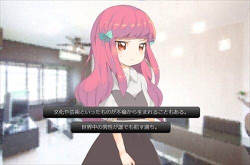 浮気バレ5分前 Game Screen Shot3