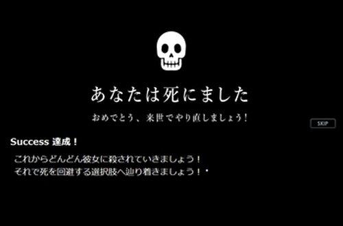 浮気バレ5分前 Game Screen Shot4