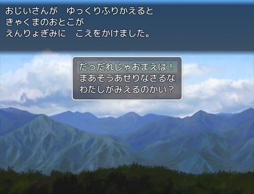 むかしむかしおじいさんと Game Screen Shot1