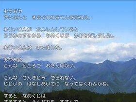 むかしむかしおじいさんと Game Screen Shot3