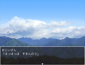 むかしむかしおじいさんと Game Screen Shot5