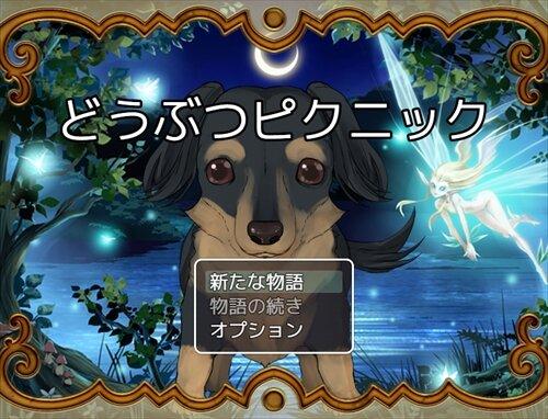 どうぶつピクニック Game Screen Shot1