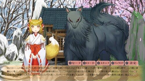 狐は神様になりたくて Game Screen Shot1