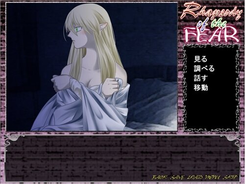 Rhapsody of the FEAR Game Screen Shot1