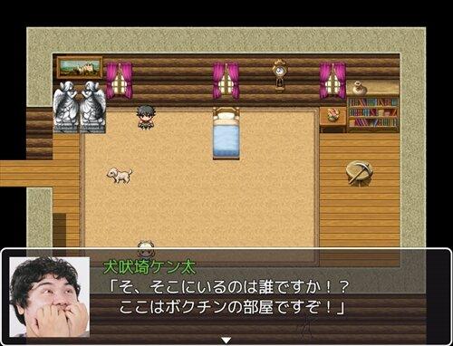 犬吠埼ケン太と純白の小悪魔 Game Screen Shot1
