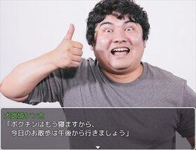 犬吠埼ケン太と純白の小悪魔 Game Screen Shot2