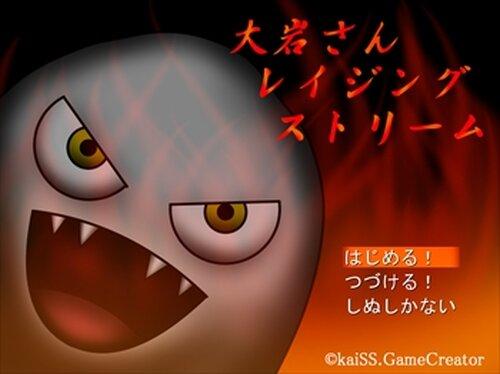 大岩さんレイジングストリーム Game Screen Shot2