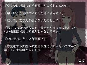 ギワク★ラヴァーズ Game Screen Shot3