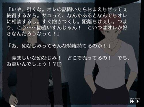 ギワク★ラヴァーズ Game Screen Shot4