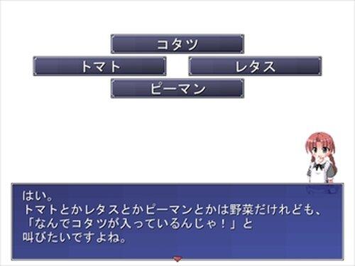 おそうじしましょ Game Screen Shot2