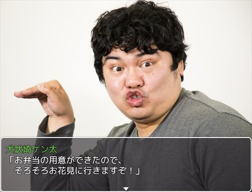 犬吠埼ケン太のお花見大作戦 Game Screen Shot1