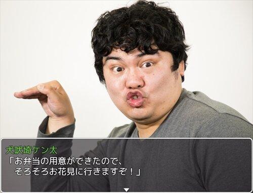 犬吠埼ケン太のお花見大作戦 Game Screen Shot