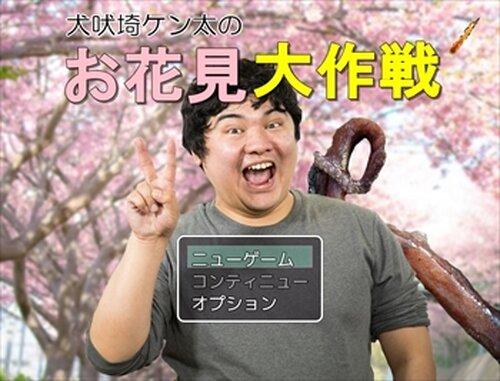 犬吠埼ケン太のお花見大作戦 Game Screen Shot2
